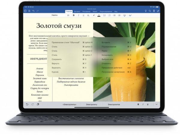 Apple12.9″ iPad Pro Smart Keyboard (MU8H2)LL/a - ТвойGadget